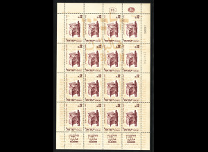 Israel: 1963, Kleinbogen Zeitung (jede Marke mit leicht geändertem Untergrund, M€ 120,-)