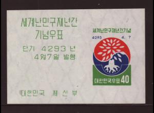 Südkorea: 1960, Blockausgabe Weltflüchtlingsjahr