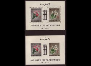 Afghanistan: 1961, Überdruck-Blockpaar UNESCO (Motiv Narzissen, gez. und ungezähnt)