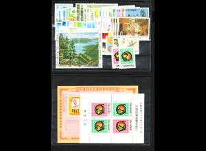 China - Taiwan: 1984, Jahrgang komplett (mit Blockausgabe, dabei Kleinstwert 1570 mit Zahnfehler)