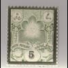 Iran: 1882, Freimarke Sonne 5 Ch. (postfrisch, Katalognotierung + 100 %)