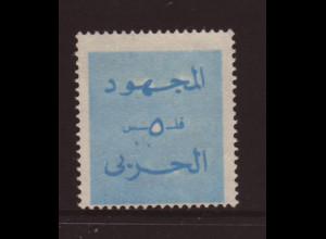 Bahrain: 1973, Zwangszuschlagsmarke für Kriegsflüchtlinge (ungebraucht ohne Gummi, für postfrisch M€ 150,-)