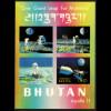 Bhutan: 1969, Blocksatz Mondlandung Apollo 11 (Einzelstück von 3 Blöcken, 3D-Folie)