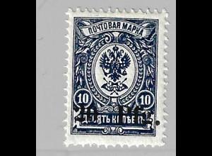 Postgebiet Ob.Ost: 1918, Notausgabe Dorpat 20 Pfg. auf 10 Kop. (Einzelstück)