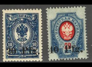 Postgebiet Ob.Ost; 1918, Notausgabe Dorpat (postfrisch)