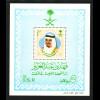 Saudi Arabien: 1997, Blockausgabe König Fahd
