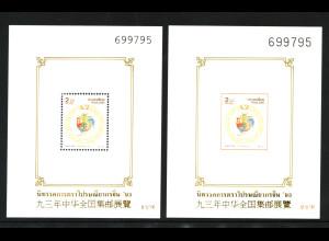 Thailand: 1993, Austellungsblockpaar CHINATEX mit Goldaufdruck