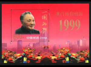 China Volksrepublik: 1999, Blockausgabe Deng Xiaoping (Einzelstück)