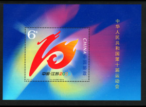 China Volksrepublik: 2005, Blockausgabe Nationale Sportspiele (Symbolik)