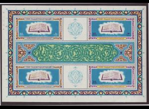 Ägypten: 1968, Kleinbogen 1400 Jahre Koran