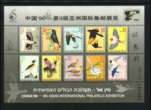 Israel: 1996, Blockausgabe Singvögel