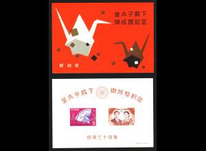 Japan: 1959, Blockausgabe Hochzeit des Kronprinzen