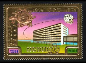 Kambodscha: 1974, UPU Goldmarke gezähnt