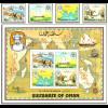 Oman: 1981, Reisen von Sinbad dem Seefahrer (Segelschiffe)